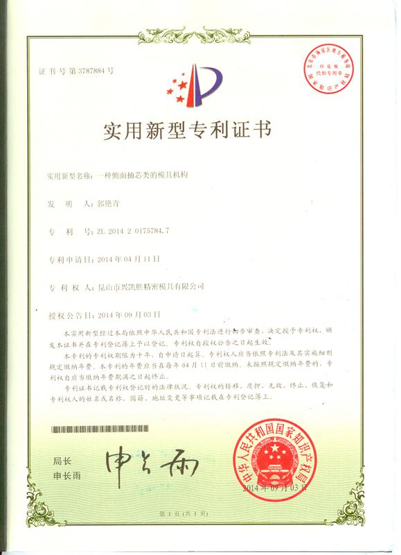 侧面抽芯类的模具结构专利证书