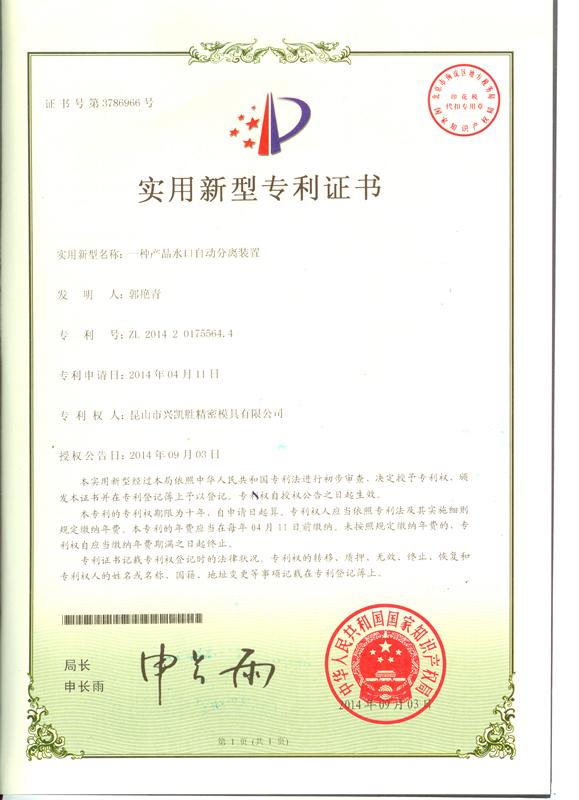 产品水口自动分离装置专利证书
