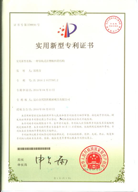 导轨式注塑机料筒结构专利证书