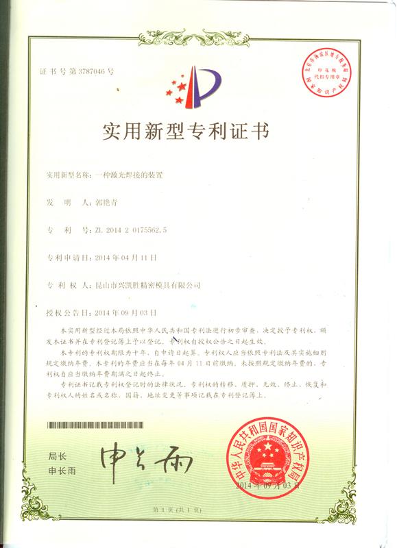 激光焊接装置自动化专利证书