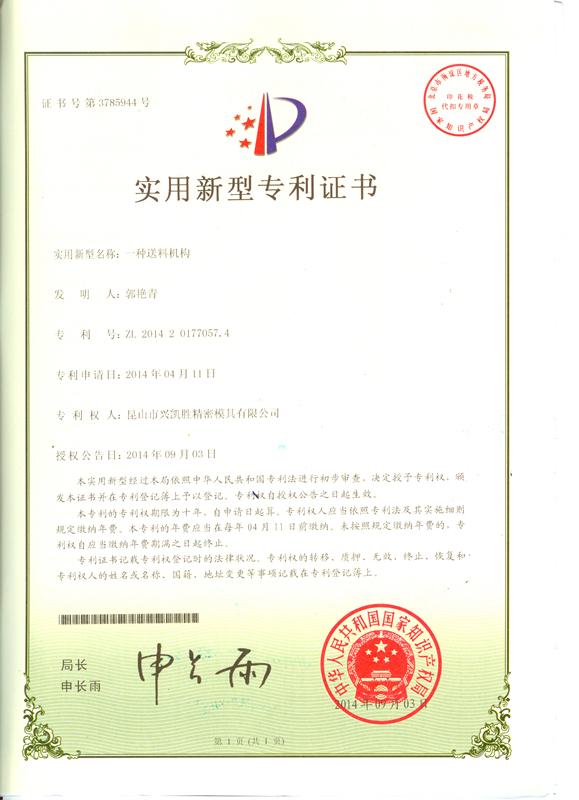 送料机构模具专利证书