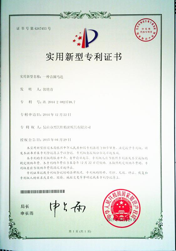 音圈马达专利证书