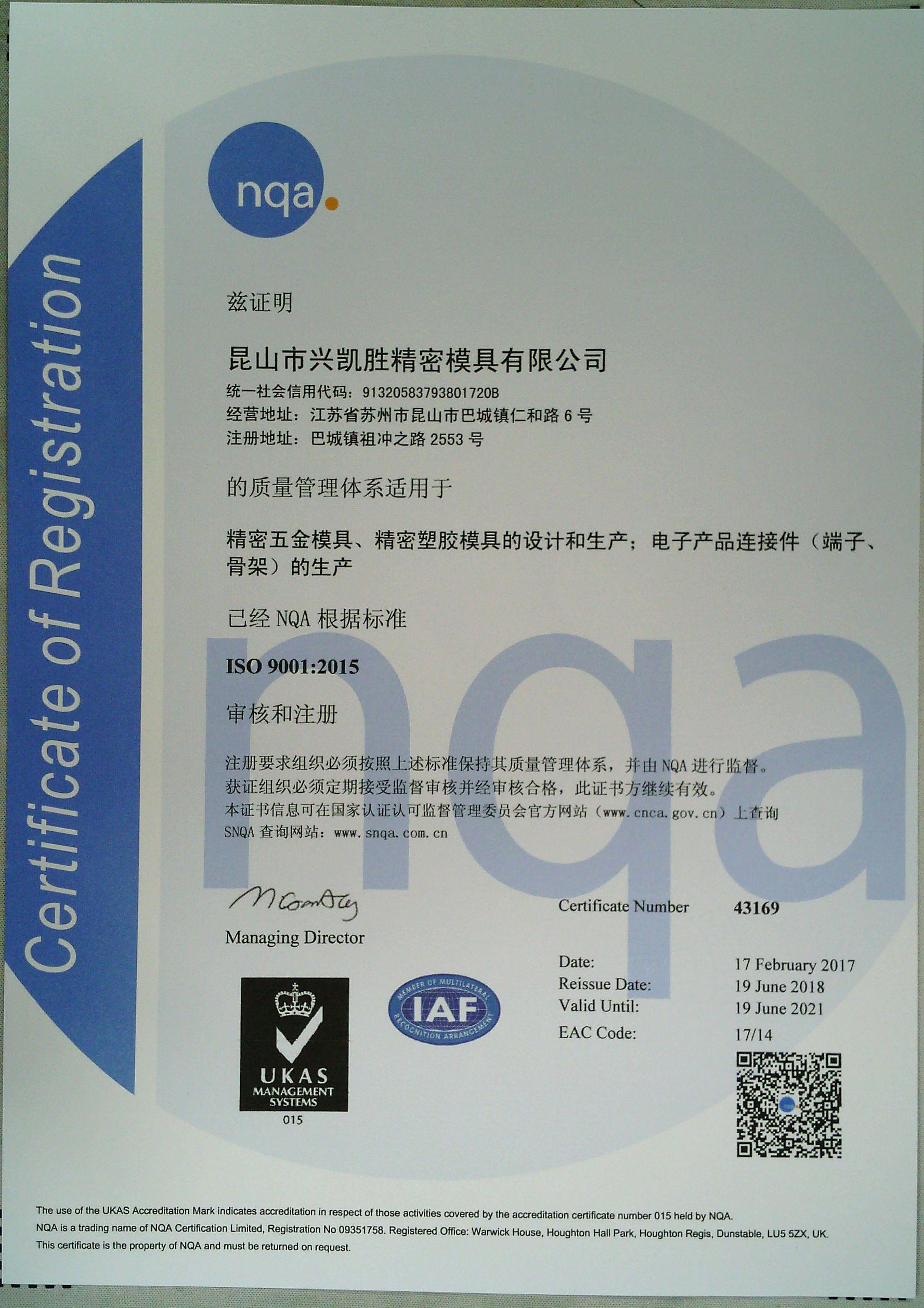 ISO9001:2015质量管理体系证书