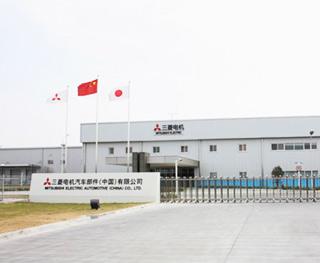 三菱电机汽车部件(中国)有限公司